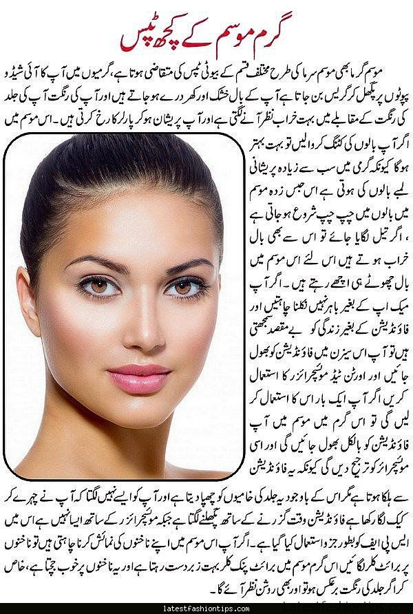 Party Makeup Tips In Urdu - Style Guru Fashion Glitz Glamour Style Unplugged